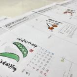 『咲美堂と膳筆師豆蔵さんのコラボカレンダー制作中!!』の画像