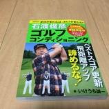 『「石渡俊彦のゴルフコンディショニング」』の画像