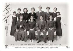 きたぁあああ! 能條愛未出演舞台「グッドバイ」全キャストビジュアル&配役公開!