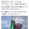 【悲報】田中美久への乃木オタのリプが酷すぎる・・・