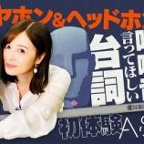 『イヤホン必須!!!『白石麻衣YouTube』最新作が!!!!!!キタ━━━━(゚∀゚)━━━━!!!』の画像