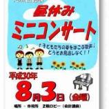 『戸田市役所で明日昼休みミニコンサート。戸田市児童合唱団の歌声が二階ロビーに響き渡ります!どうぞお越しください。』の画像