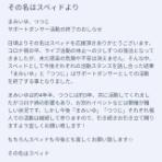 その名はスペィド☆ブログ