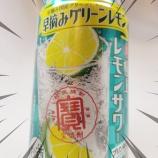 『【飲んでみた】寶「極上レモンサワー〈早摘みグリーンレモン〉」』の画像