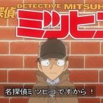 【名探偵コナン】第1023話 新番組、名探偵ミツヒコ!(感想)