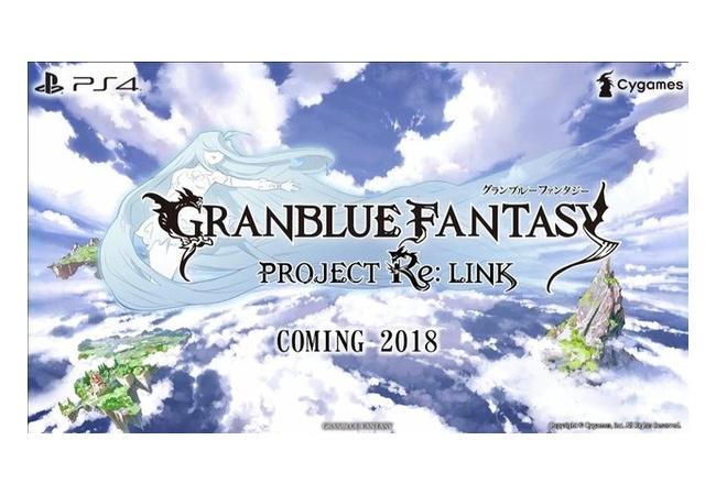 【悲報】PS4『グランブルーファンタジー Project Re:LINK』、発売は2019年に延期か