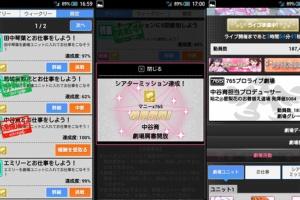 【グリマス】アイドル限定ミッションで肩書きが入手可能!