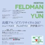 『シューベルト+フェルドマン+尹伊桑 高橋アキ/ピアノリサイタル2017』の画像