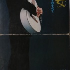 『藤圭子亡くなる』の画像