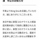 King Gnu福岡公演中止…