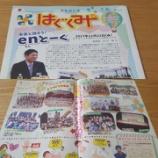 『【はぐくみ】室蘭市私立幼稚園PTA連合会の広報が出来ました!!』の画像