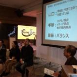 『[復興メモ125]『釜援隊』活動報告・採用説明会の当日スライドを公開しました』の画像