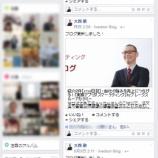 『FB上の画像が…【1712日目】』の画像
