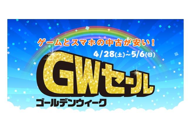 ゲオのGWセールが始まる!!!