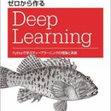 『結局「ディープラーニング」って中でなにしてるの?「必要な知識」を初心者でも効率的に学べ、「フレームワークなしで実装」し理解を深めれる、効率的な1冊はこちらです』の画像