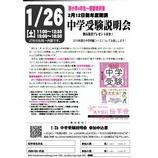 『【中学受験】中学受験説明会開催!』の画像