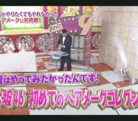 【乃木坂46】意外と似てる??初めてのヘアーメイクコレクション!!『NOGIBINGO!9』