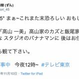 『【乃木坂46】ずん飯尾『末恐ろしいおもしろい娘がいました。その名は「高山 一美」・・・』』の画像