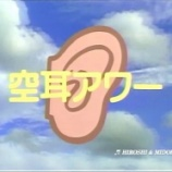 『マイナーかもしれないけど面白い空耳アワーの空耳で打線組んだ』の画像