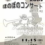 『花咲先生指揮の戸田市民吹奏楽団ほのぼのコンサート 14日日曜日に戸田市文化会館で開催』の画像