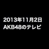 王様のブランチ「パンサーがAKB48劇場潜入!小嶋陽菜に聞くここだけの話」など、2013年11月2日のAKB48関連のテレビ