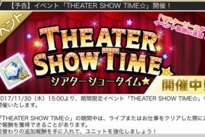 【ミリシタ】明日15時より3日間限定で『THEATER SHOW TIME☆』が開催!&12月の開催情報・お知らせ公開!