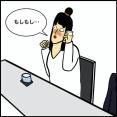第345話 電話2【超現代風源氏物語】