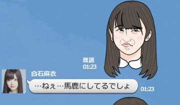 【乃木坂46】真夏さんがまいやんをバカにした顔のこのスタンプめっちゃ欲しいwwwwwwwww