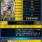 『徒然ガンバライジング日記〜対戦したチーム〜』の画像