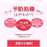 『戸田市「未成年対象予防接種管理システム」が5月1日より始まります』の画像