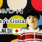 小山田圭吾、五輪担当音楽家のこと・・・