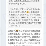 『【乃木坂46】山崎怜奈、755で俳優 山西惇のtwitterとやり取りをするwwwwww』の画像