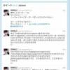 宮澤佐江さん、スキャンダル発覚後のツイートを削除