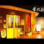 【華北飯店】熊本県山鹿市の中華料理店