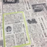 『日刊工業新聞へ掲載されました!』の画像