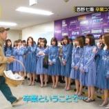 『【乃木坂46】設楽との卒コン楽屋映像の佐々木琴子、一人だけスニーカー履いててワロタwwwwww』の画像