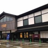 『JAL×はんつ遠藤コラボ企画【箱根編】1日め・和カフェ( KOMON「湖紋」)』の画像