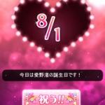 【モバマス】8月1日は愛野渚、棟方愛海の誕生日です!