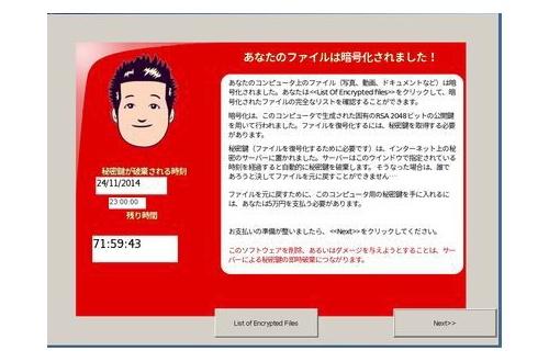某先進国の企業、Windows7にこだわったせいでランサムウェアに感染しまくるのサムネイル画像