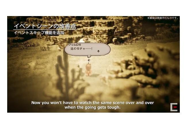 【有能】『オクトパストラベラー』アンケート結果を受けて改善したゲームシステムを公開!