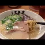『【動画】名島亭 博多JRJP店(博多/ラーメン)』の画像