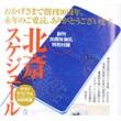【速報】サライ 2019年 11月号 《特別付録》 北斎スケジュール手帳