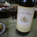 『南仏ワイン赤~Cuvee du Ribet Rouge(キュベ・デュ・リベレッド ルージュ)』の画像