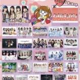 『[出演情報] 1月27日「MX IDOL FESTIVAL Vol.6」に=LOVEの出演を発表!!【イコールラブ、イコラブ】』の画像