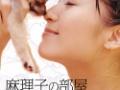 俺が大江麻理子アナの画像をただただ貼るスレ