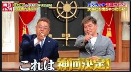 【テレ朝】「10万円でできるかな」ヤラセ発覚…実際は数十万円購入