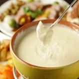 『人生初のチーズフォンデュを食べた結果wwwww』の画像