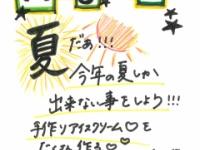 【欅坂46】8月グリーティングカードとフォト一覧まとめ!!!(画像あり)