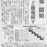 『(埼玉新聞)「でんき予報」開始 来月から東京電力 家庭など節電促す』の画像