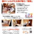 水廻りリフォ―ム相談会&応援キャンペ―ン